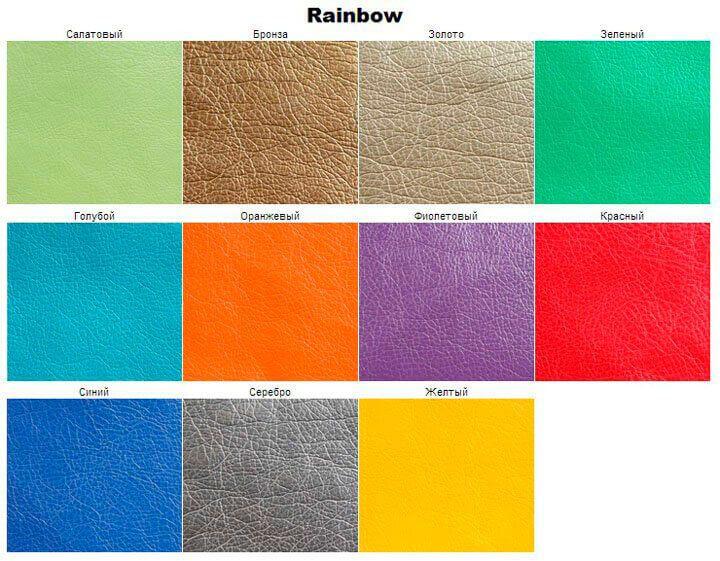 Кожзаменитель Rainbow / Рейнбов