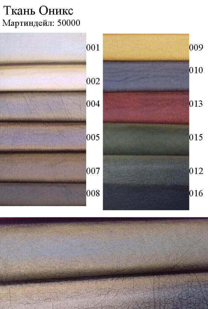 Ткань Оникс Софт
