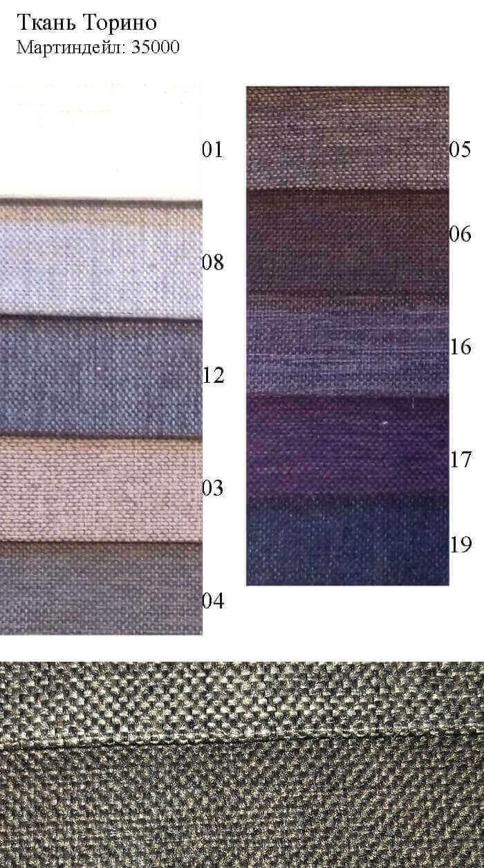 Ткань Торино Софт