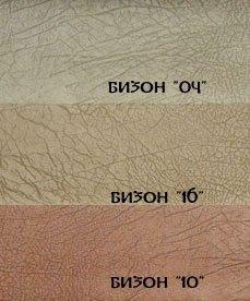 ткань bizon (Бизон)