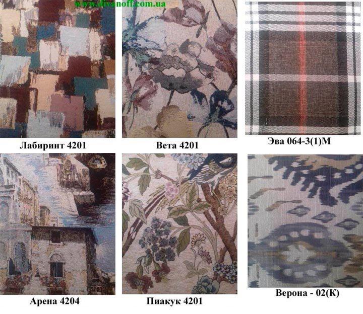 Ткань: лабиринт, вета, арена, пиакук, ева, верона