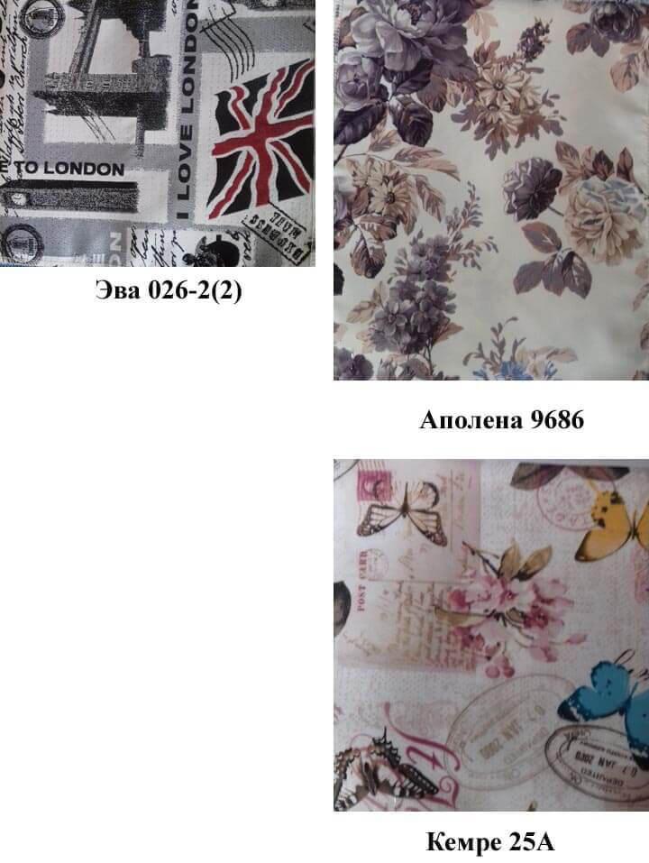 Ткань: Ева, Аполена, Кемре