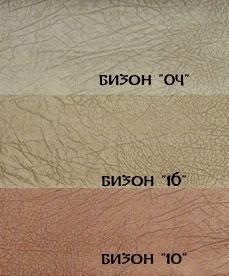 Ткань Бизон